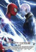 "Filmplakat zu ""The Amazing Spider-Man 2"" 
